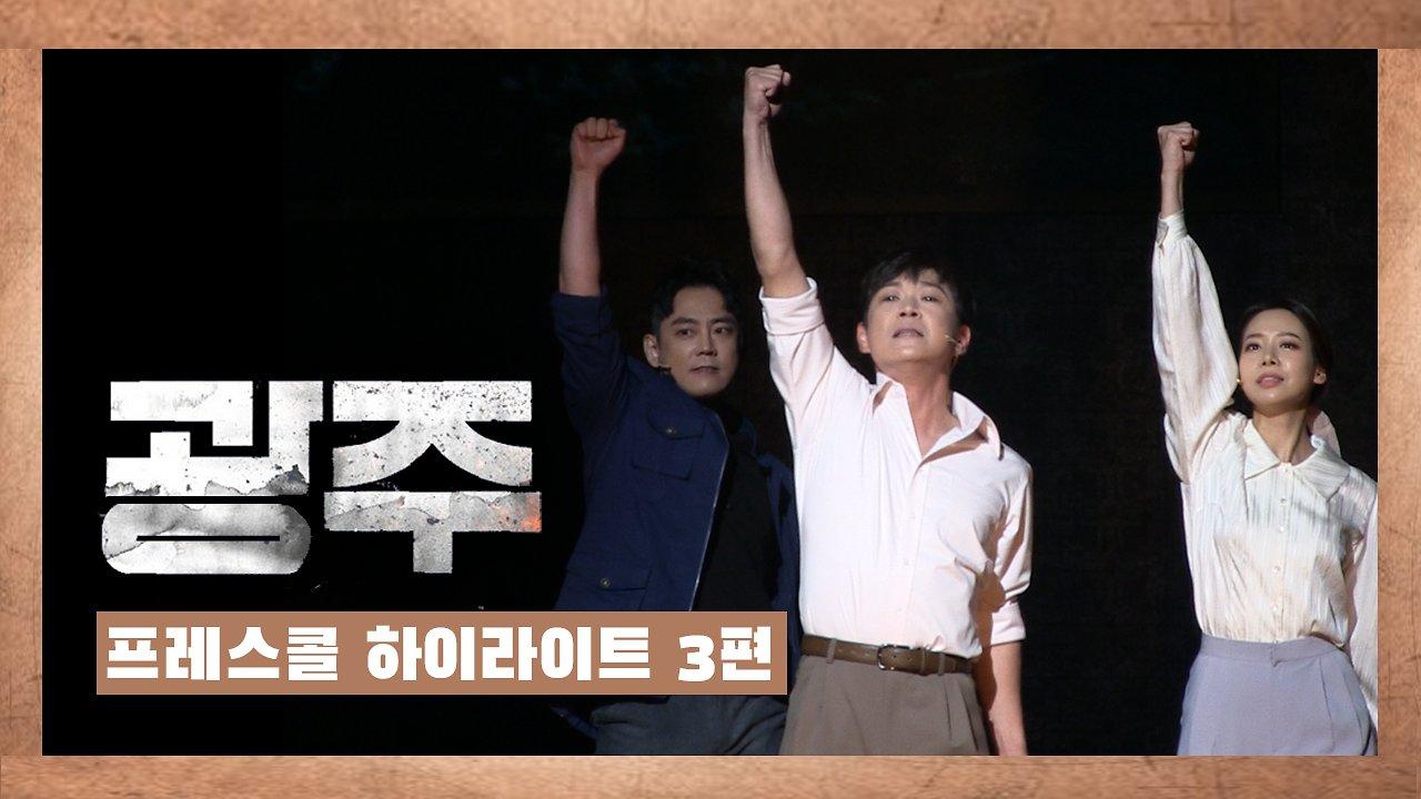 뮤지컬 '광주' 2020 프레스콜 하이라이트 3편 - 테이, 민영기, 장은아, 이봄소리 외