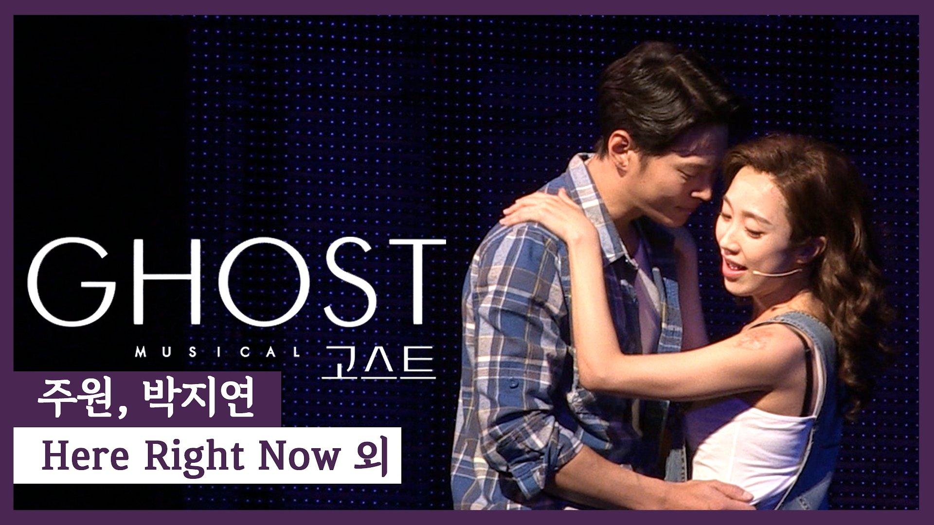 뮤지컬 '고스트' 2020 프레스콜 'Here Right Now' 외 - 주원, 박지연, 백형훈 외