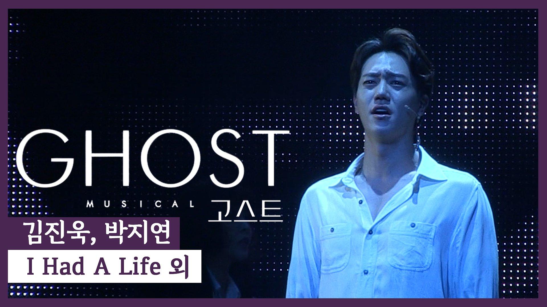 뮤지컬 '고스트' 2020 프레스콜 'I Had A Life' 외 - 김진욱, 박지연, 백형훈 외