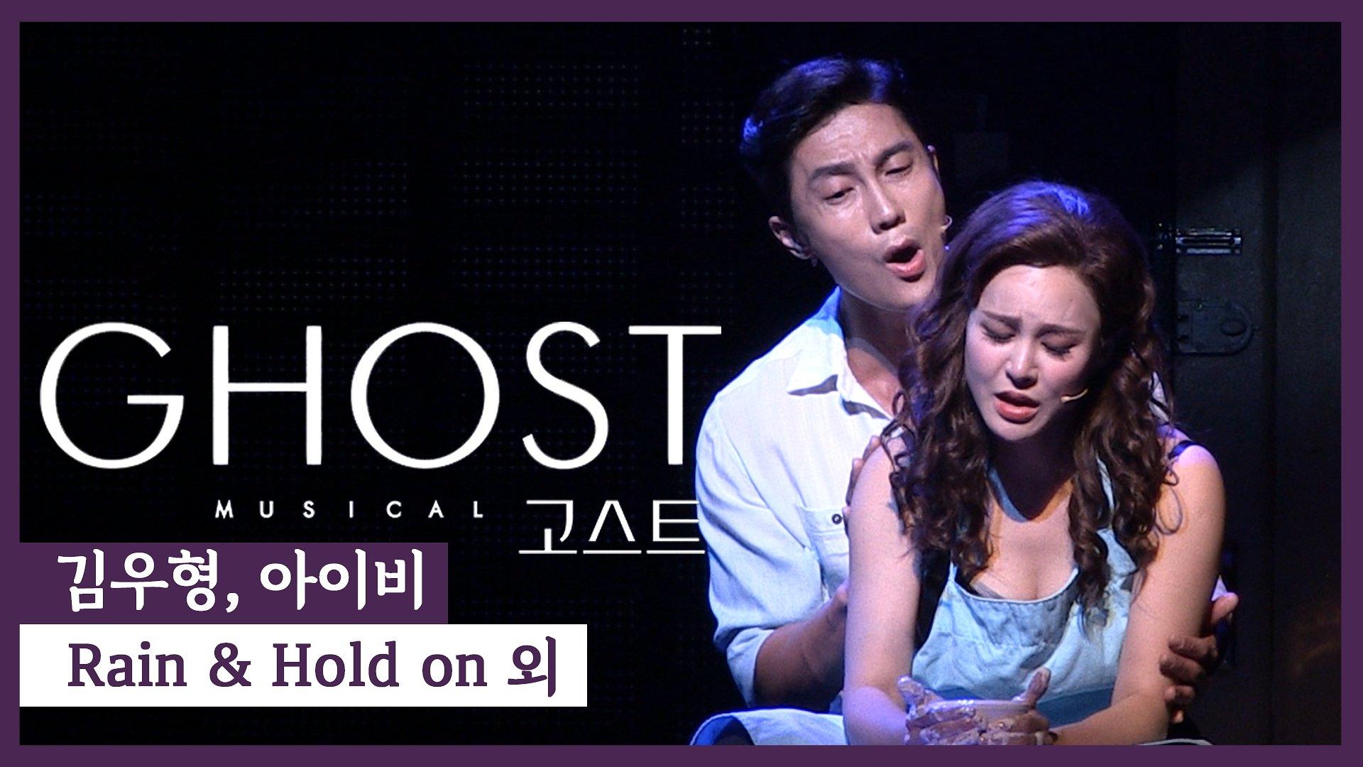 뮤지컬 '고스트' 2020 프레스콜 'Rain & Hold on' 외 - 김우형, 아이비, 최정원 외