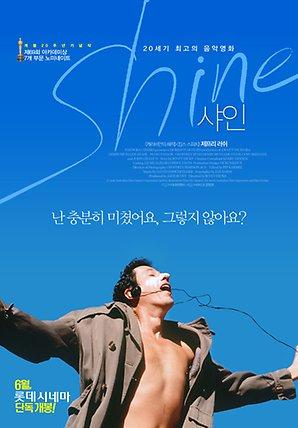 샤인[1996]