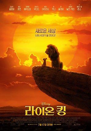 라이온 킹 (디지털)