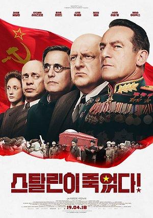 스탈린이 죽었다!(디지털)