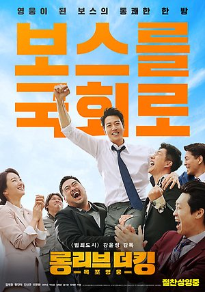 롱 리브 더 킹: 목포 영웅(디지털)