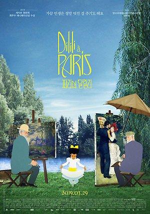 파리의 딜릴리(디지털)