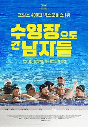 수영장으로 간 남자들(디지털)