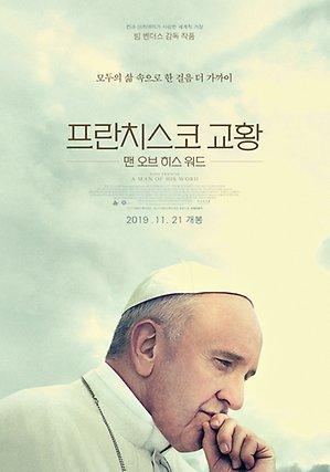 프란치스코 교황: 맨 오브 히스 워드(디지털)