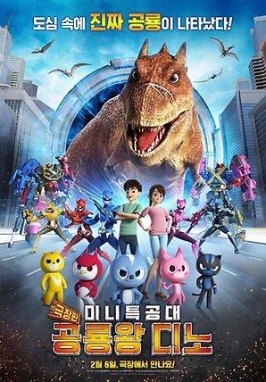 극장판 미니특공대: 공룡왕 디노(디지털)
