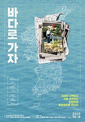 바다로 가자(디지털)
