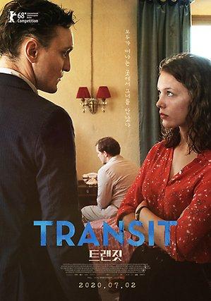 트랜짓(디지털)