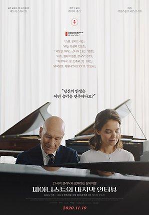 피아니스트의 마지막 인터뷰(디지털)