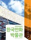 한국만화박물관 입장권