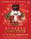 크리스마스 발레〈호두까기 인형〉- 대전