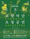 KBS교향악단 초청공연 - 대전