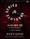 경기필하모닉 - 앱솔루트시리즈 III 〈성시연의 말러〉 - 수원