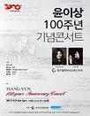 윤이상 100주년 기념 콘서트