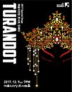 예술의전당 콘서트 오페라 〈투란도트〉