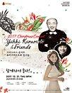 크리스마스 콘서트:유키 구라모토와 친구들 - 성남