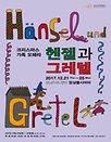 2017 가족오페라 [헨젤과 그레텔] - 성남