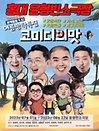 평점9.5 웃음폭탄 코미디의맛/쇼미더퍼니