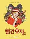 """[청주,세종]어린이가족뮤지컬 """"빨간모자야.조심해!"""""""