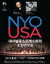 뉴욕카네기홀재단 〈내셔널유스오케스트라 초청 연주회〉