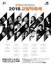 2018 교향악축제 전야제 (3.31)