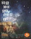 연극 〈바람 불어 별이 흔들릴 때〉