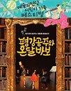 〈평강공주와 온달바보〉_예술의전당 어린이 가족 페스티벌