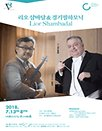 리오 샴바달 & 경기필하모닉