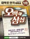 국민 코믹 연극 〈오백에 삼십〉 - 대학로 아트포레스트 1관
