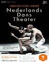 예술의전당 개관 30주년 기념 〈네덜란드 댄스 시어터 Ⅰ〉 내한공연