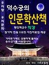 덕수궁의 인문학산책