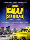 (리얼타임 코믹연극) 택시안에서 - 서울