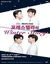 포레스텔라의 Winter Story - 통영