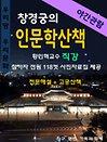 창경궁의 인문학산책(야간)