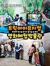 부산영화체험박물관X부산트릭아이뮤지엄 통합권(당일사용가능)