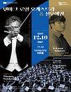 덴마크 로열 오케스트라 & 선우예권