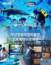 해운대 SEA LIFE 부산아쿠아리움 X 부산영화체험박물관 X 트릭아이뮤지엄(당일사용가능)