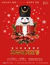크리스마스 발레 〈호두까기인형〉