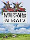 뷰제주하늘승마ATV - ATV 기본코스