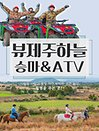 뷰제주하늘승마ATV - ATV 장거리코스