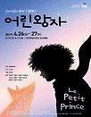 2019 스프링페스티벌 제작연극 〈어린왕자〉