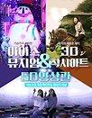 아이스뮤지엄+3D착시아트+5D영상관