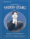 경기도문화의전당 브런치콘서트 ::: 두 번째 이야기 (Concert)