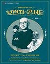 경기도문화의전당 브런치콘서트 ::: 세 번째 이야기 (Classic)