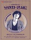 경기도문화의전당 브런치콘서트 ::: 네 번째 이야기 (Concert)