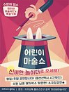 수원 어린이마술쇼