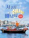 서귀포 신나는 배낚시 천일호 주간배낚시 - 2시간