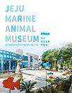 제주 해양동물박물관